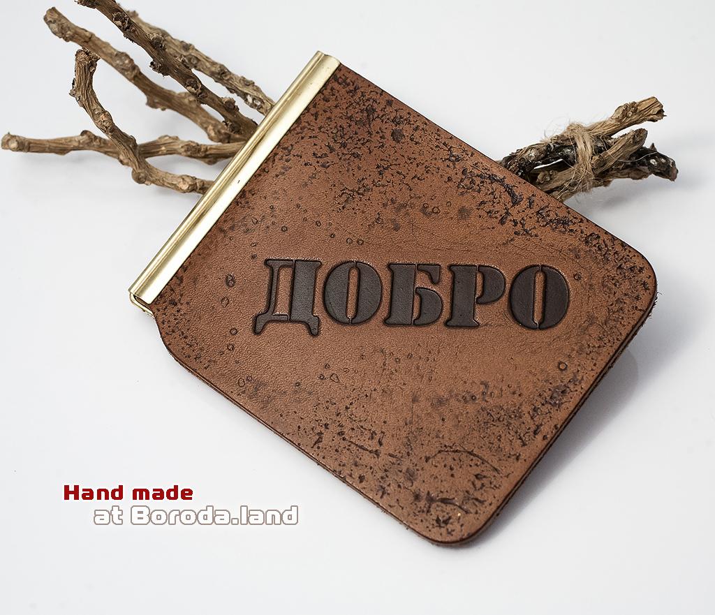 BY10-03-01 Кожаный зажим «Добро» для денег с металлическим держателем