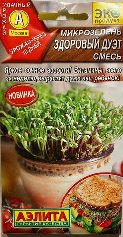 Микрозелень Здоровый дуэт, смесь