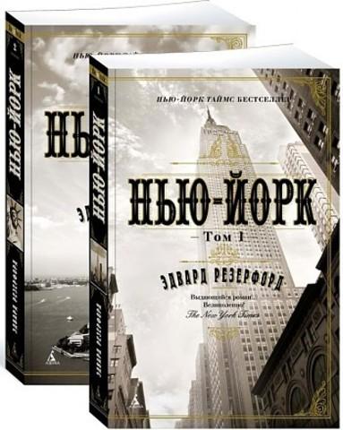 НьюЙорк (в 2х томах) (комплект)