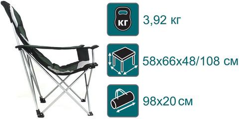 Кресло складное Canadian Camper CC-121, схема.