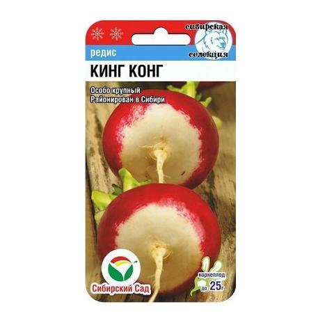 Кинг-конг двойной обьем 4гр редис (Сиб сад)