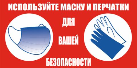 K43 Используйте маску и перчатки / вход без маски и перчаток запрещен - табличка, знак