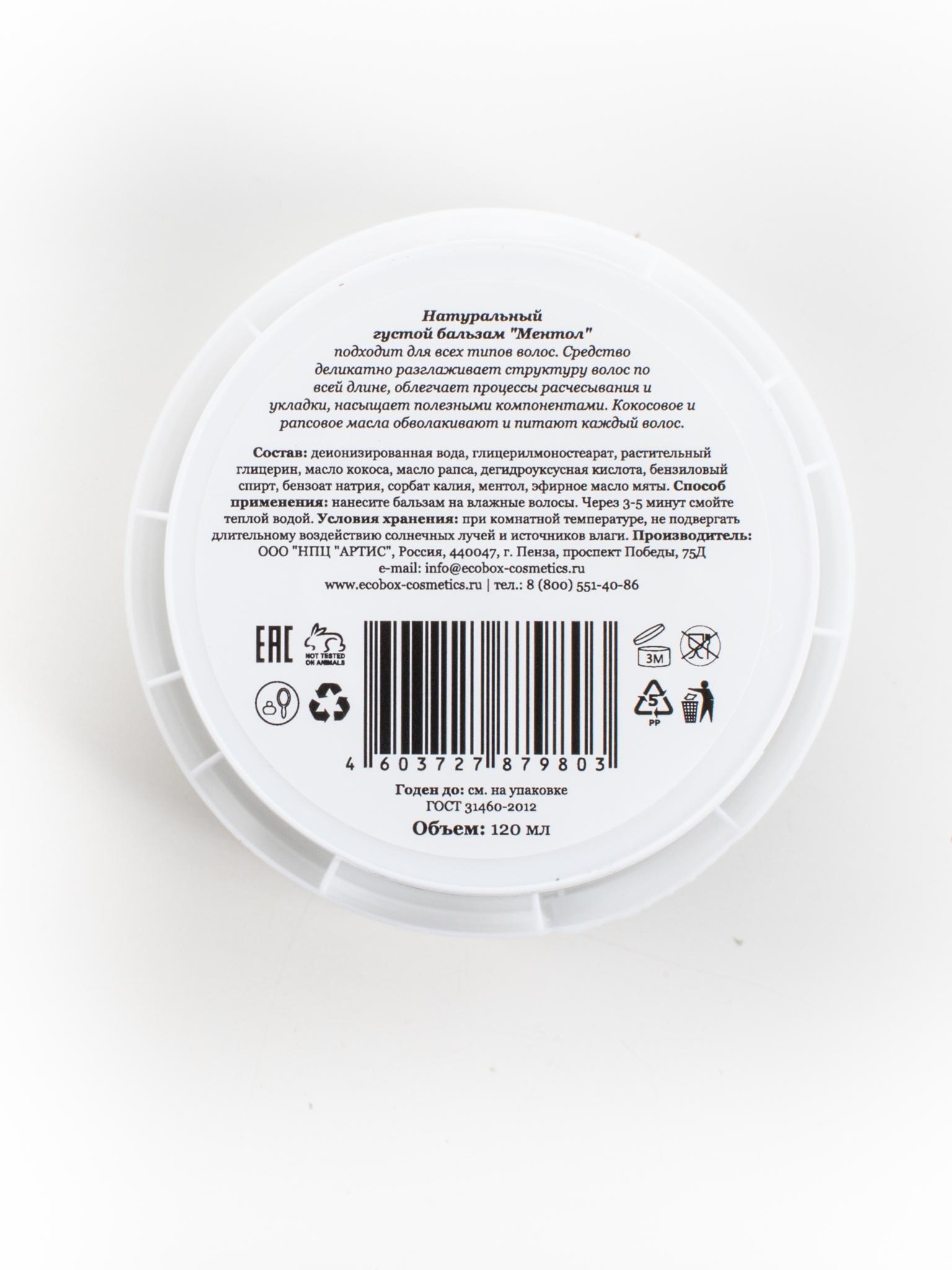 Натуральный густой бальзам для всех типов волос Ментол ECOBOX