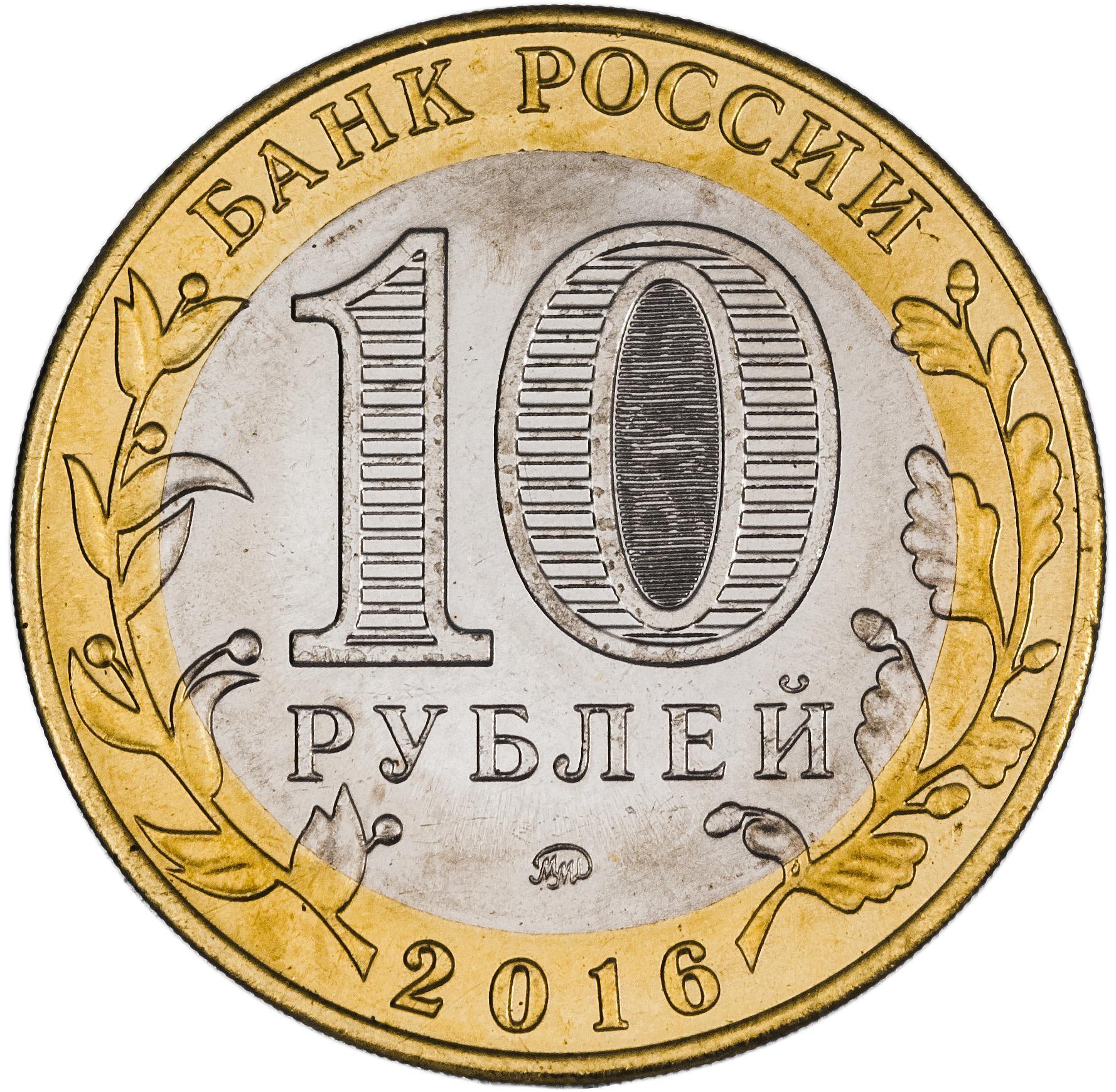 Илья. Гравированная монета 10 рублей
