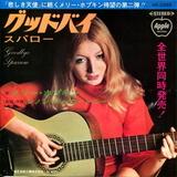 Mary Hopkin / Goodbye (7' Vinyl Single)