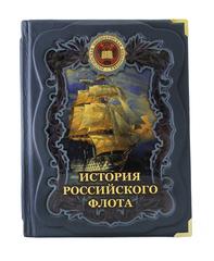 История российского флота.