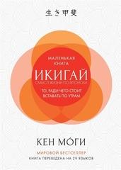 Икигай: Смысл жизни по-японски |  Моги К.