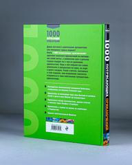 Книга «1000 потрясающих приключений» (2-е издание) из серии Lonely Planet, 352 стр.