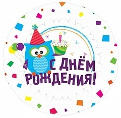 "Круг ""Сова"" С ДР"