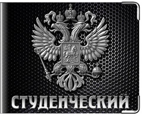 """Обложка для студенческого билета """"Герб РФ"""""""