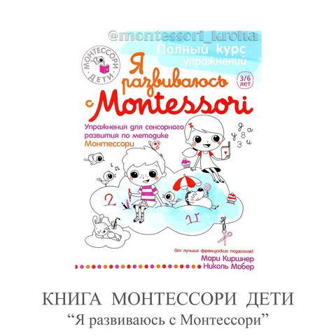 КНИГА МОНТЕССОРИ ДЕТИ