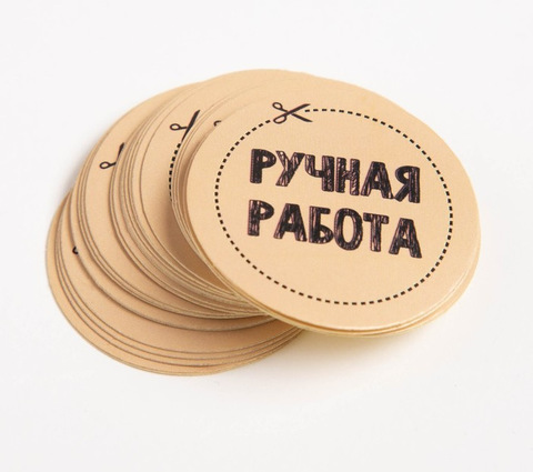 Набор наклеек «Ручная работа», 4 х 4 см - 10 шт.
