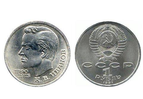 1 рубль 100 лет со дня рождения поэта К. В. Иванова 1991 г.