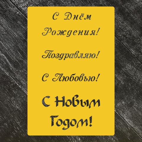 Трафарет Надписи Поздравления №1