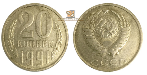 20 копеек 1991 год (без знака монетного двора) XF
