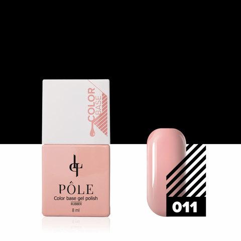 """Color base """"POLE"""" №011 (8 мл)"""