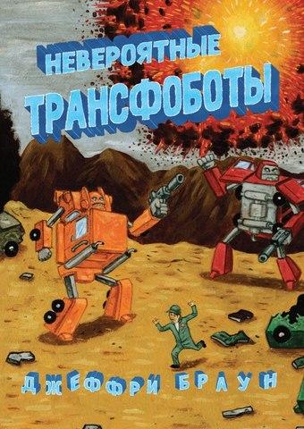 Невероятные Трансфоботы