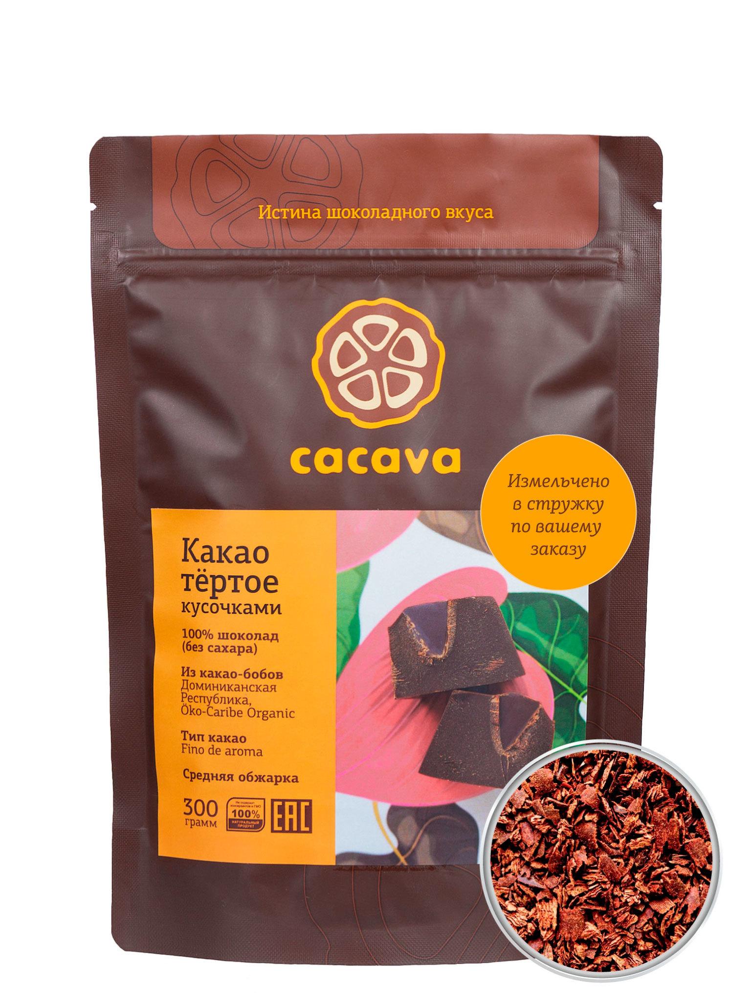 Какао тёртое в стружке (Доминикана, ÖKO CARIBE), упаковка 300 грамм