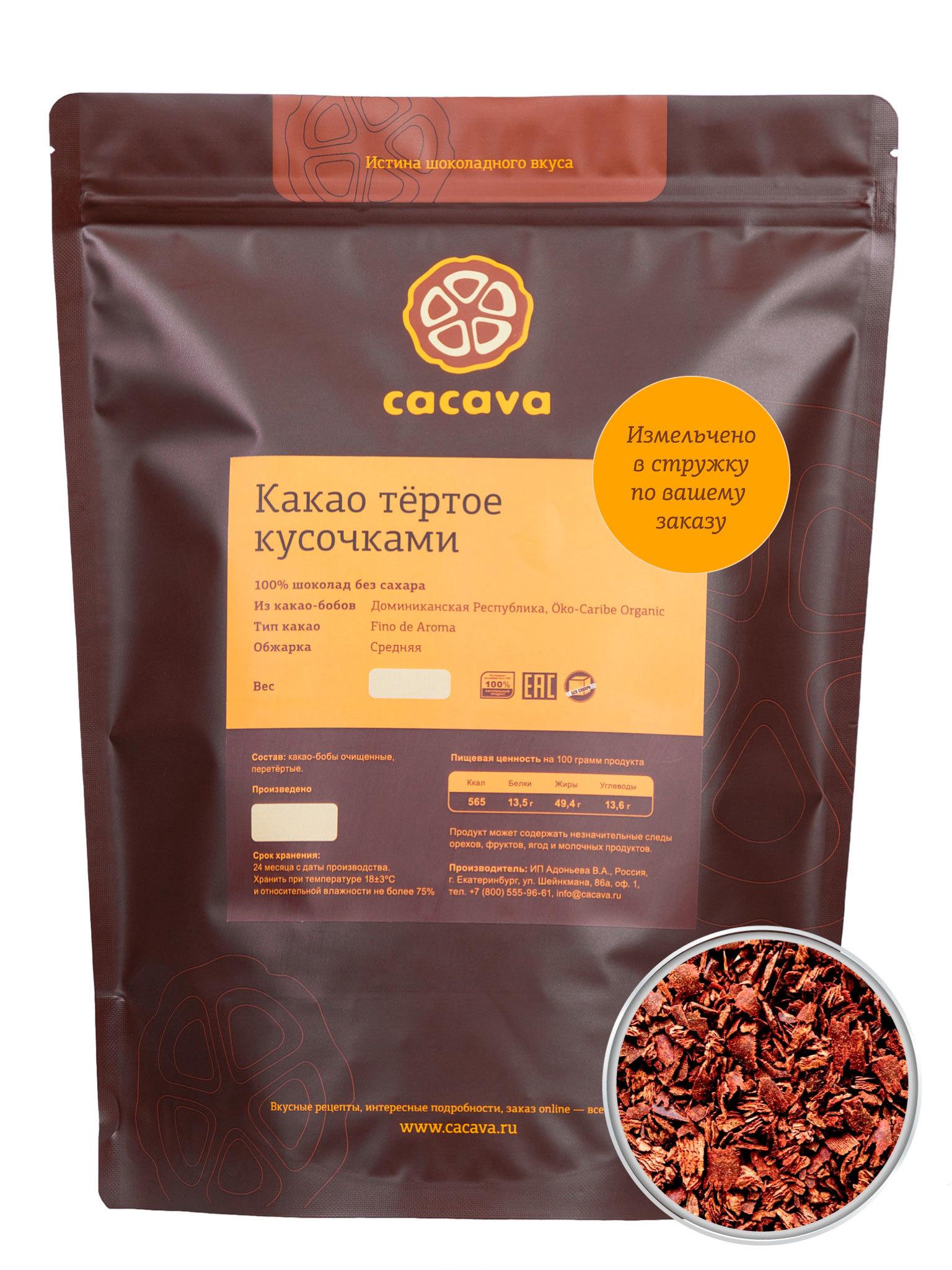 Какао тёртое в стружке (Доминикана, ÖKO CARIBE), упаковка 1 кг