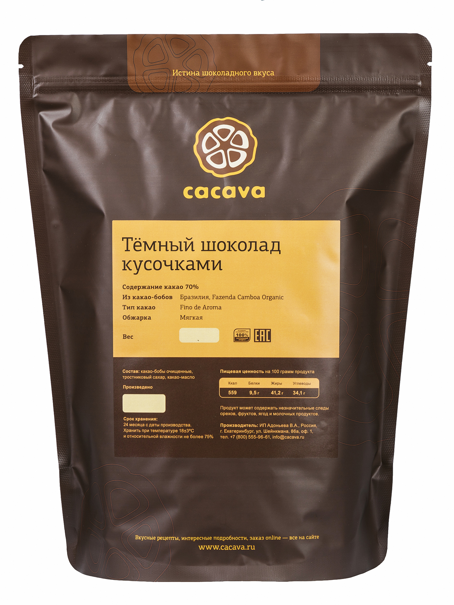 Тёмный шоколад 70 % какао (Бразилия, Fazenda Camboa), упаковка 1 кг