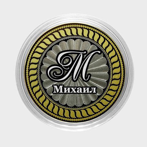 Михаил. Гравированная монета 10 рублей