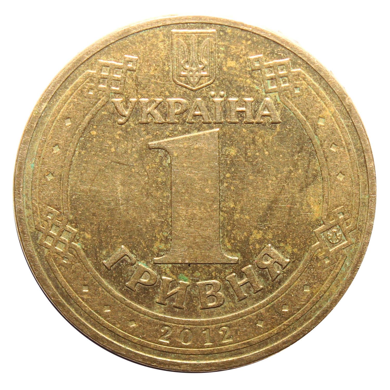 1 гривна 2012