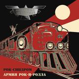 Рок-Синдром / Армия Рок-н-Ролла (CD)