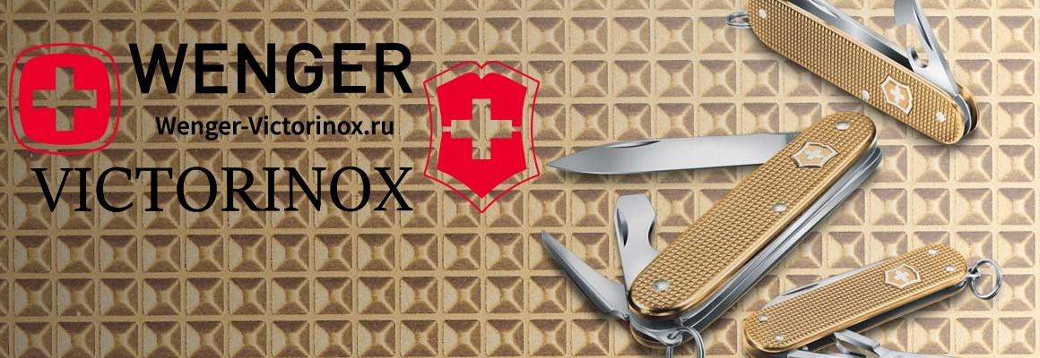 Victorinox Alox Limited Edition 2019 - Wenger-Victorinox.Ru