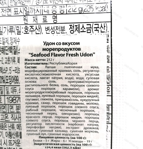 Удон со вкусом морепродуктов Seafood Flavor Fresh Udon, Корея, 212 гр.
