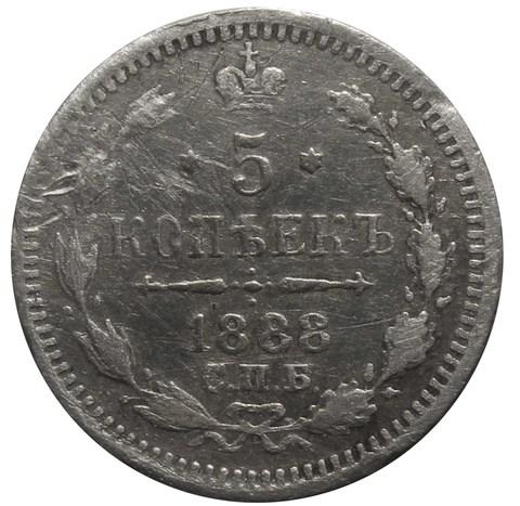 5 копеек. Александр III. СПБ-АГ. 1888 год. F-VF