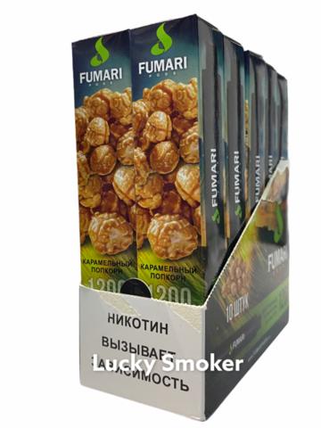 FUMARI (1200 затяжек) Карамельный Попкорн