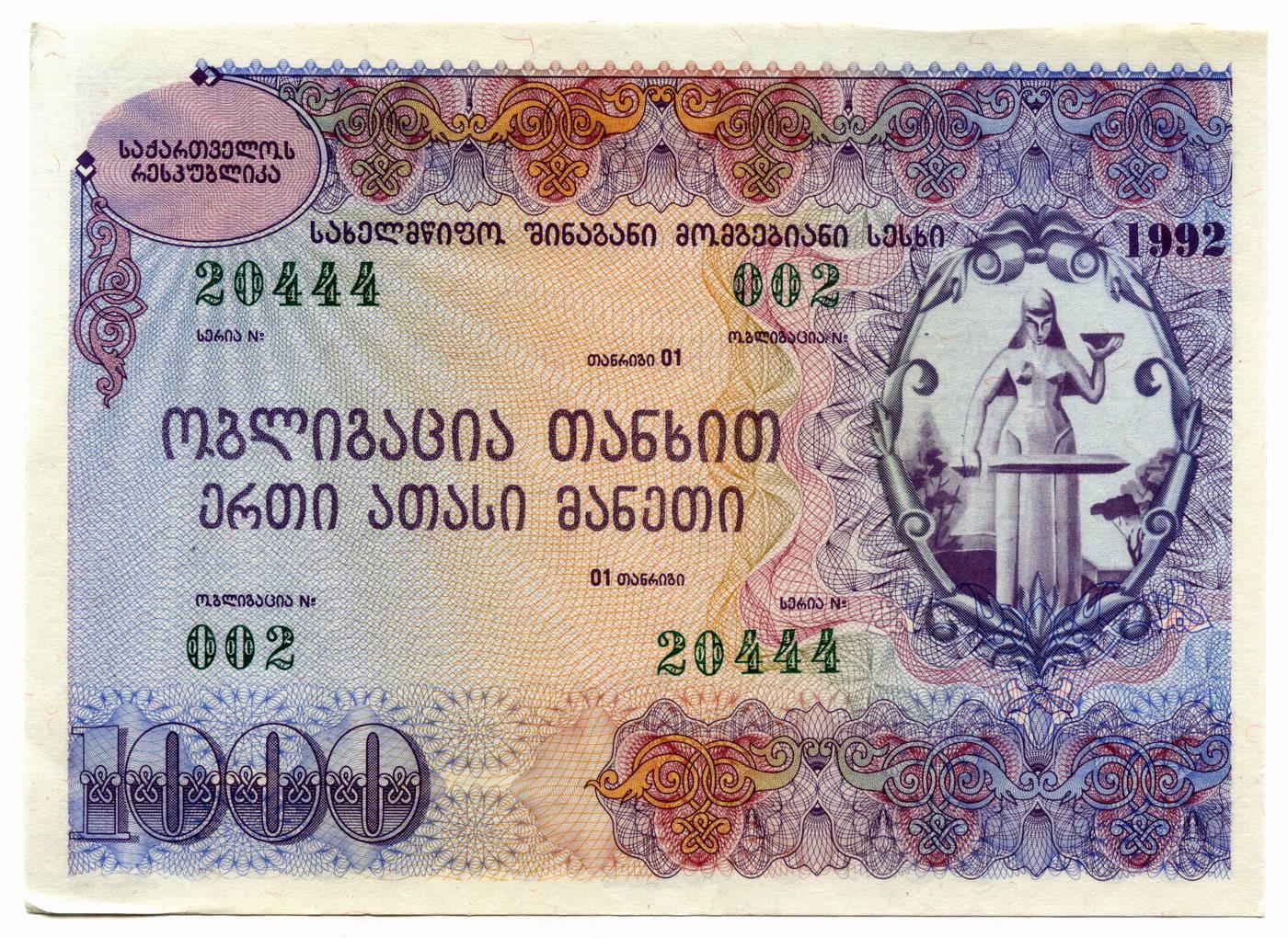 Облигация 1000 рублей 1992 г. (№20444) Грузия XF-AU