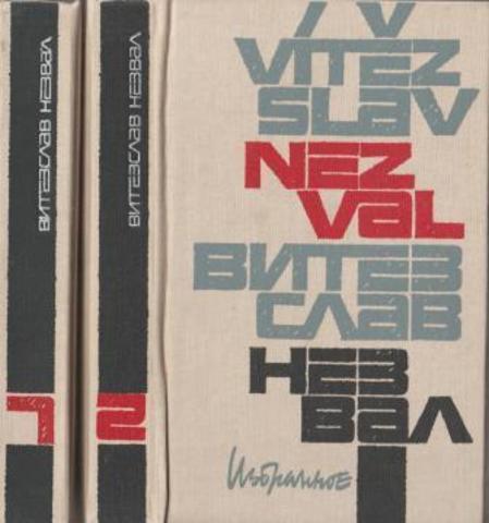 Незвал. Избранное в двух томах