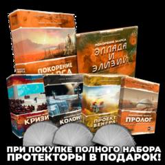 Покорение Марса + все дополнения + протекторы в подарок