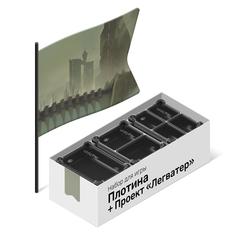 """Модульный органайзер для игры «Плотина» с дополнением «Проект """"Легватер""""»"""