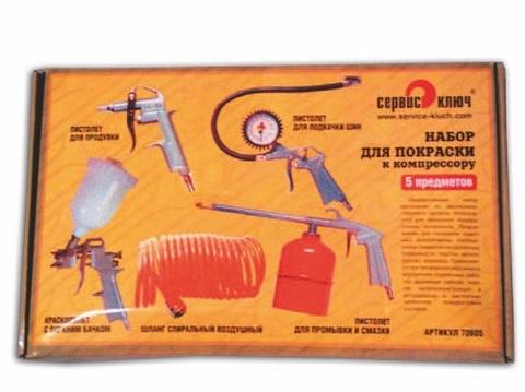 Набор покрасочный (5 предметов: пистолет продувочный, подкачка шин, мовиль, краскопульт, шланг) СЕРВИС КЛЮЧ (70605)