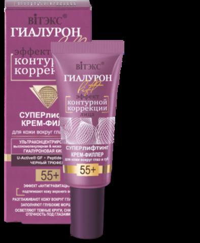 ГИАЛУРОН LIFT СУПЕРЛИФТИНГ КРЕМ-ФИЛЛЕР для кожи вокруг глаз и губ 55+, 20 мл