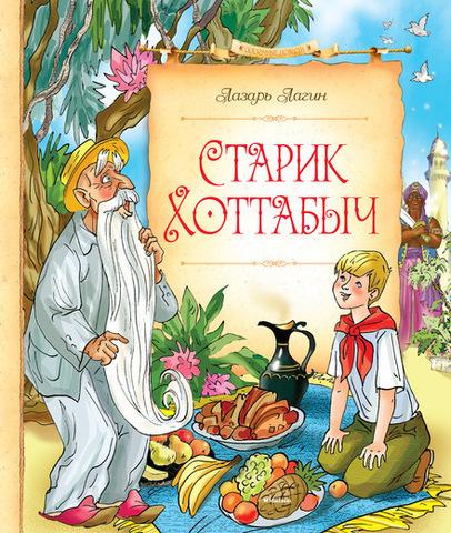 СП. Лагин Л. Старик Хоттабыч