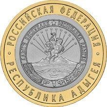 10 рублей Республика Адыгея 2009 г. СПМД
