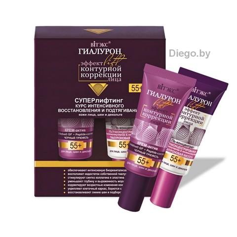 Суперлифтинг курс интенсивного восстановления и подтягивания кожи лица, шеи и декольте 55+ , 2*20 мл ( Гиалурон Lift 55+ )