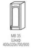 Шкаф МВ 35
