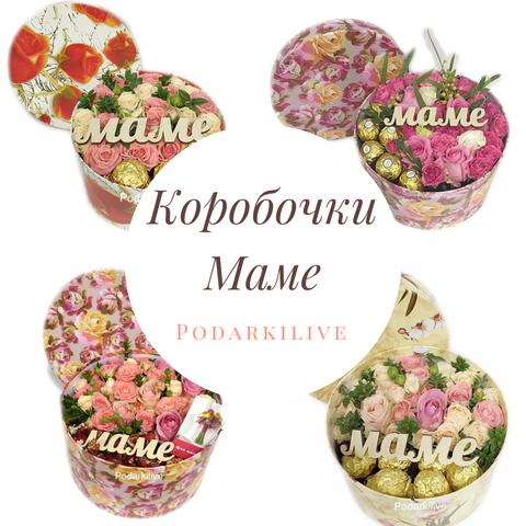 Коробочки МАМЕ с цветами и конфетами