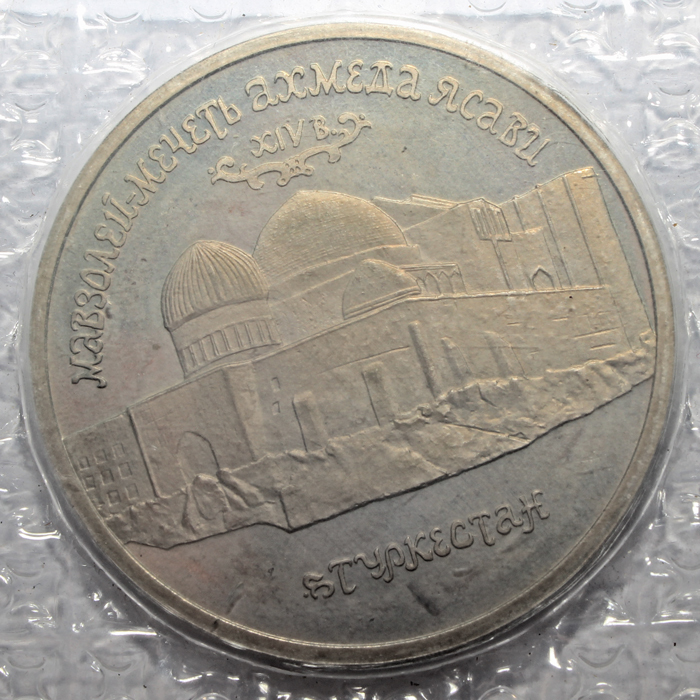 (Proof) 5 рублей Мавзолей - мечеть Ахмеда Ясави в Туркестане 1992 год. В запайке