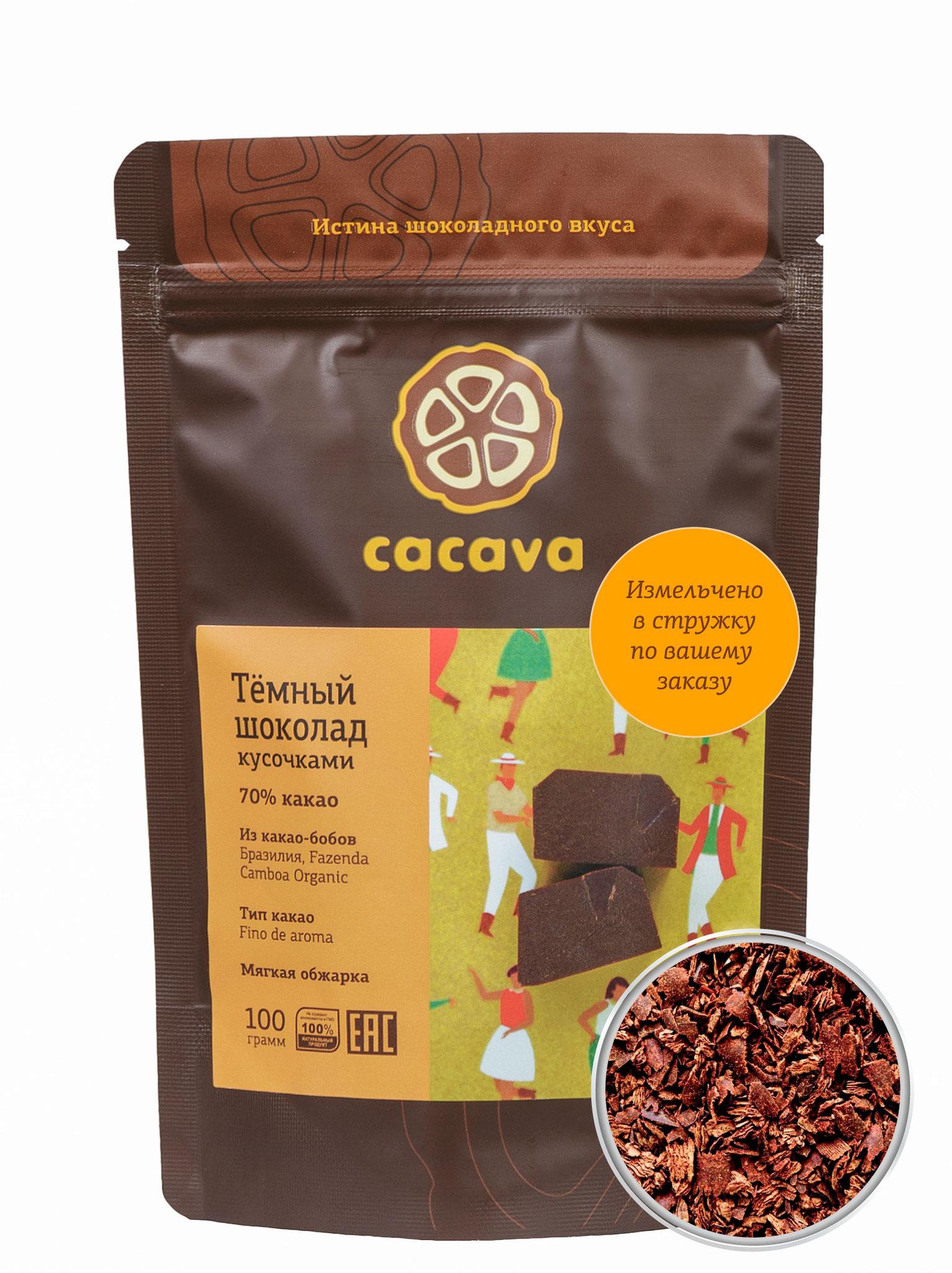 Тёмный шоколад 70 % какао в стружке (Бразилия, Fazenda Camboa), упаковка 100 грамм