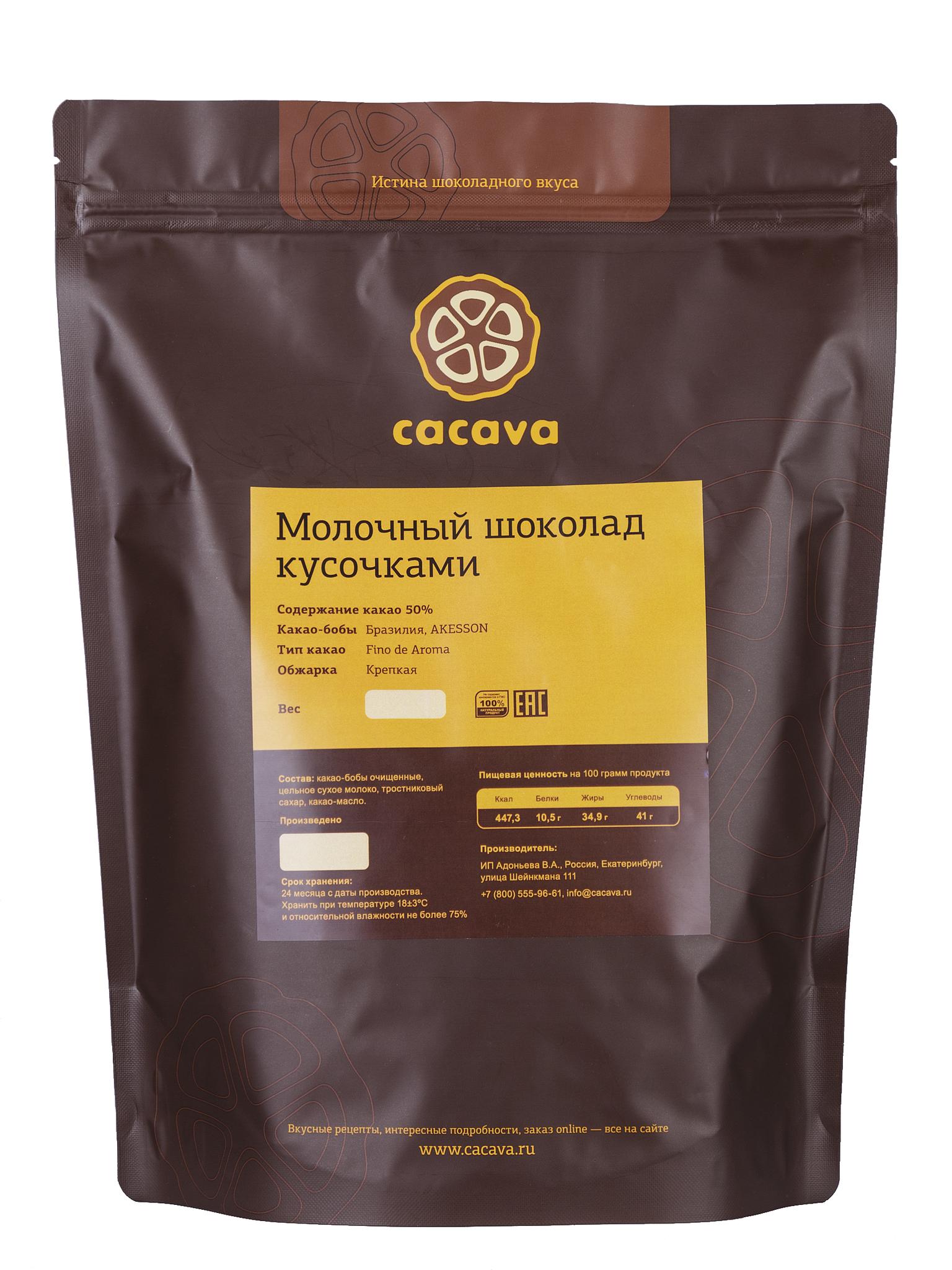 Молочный шоколад 50 % какао (Бразилия), упаковка 1 и 3 кг