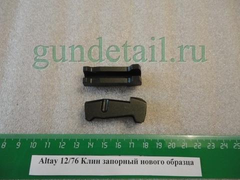 Клин запорный ALTAY 12/76 нового образца (с 2009г.)