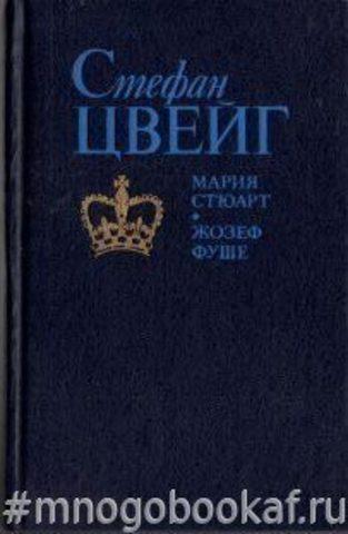 Мария Стюарт. Жозеф Фуше
