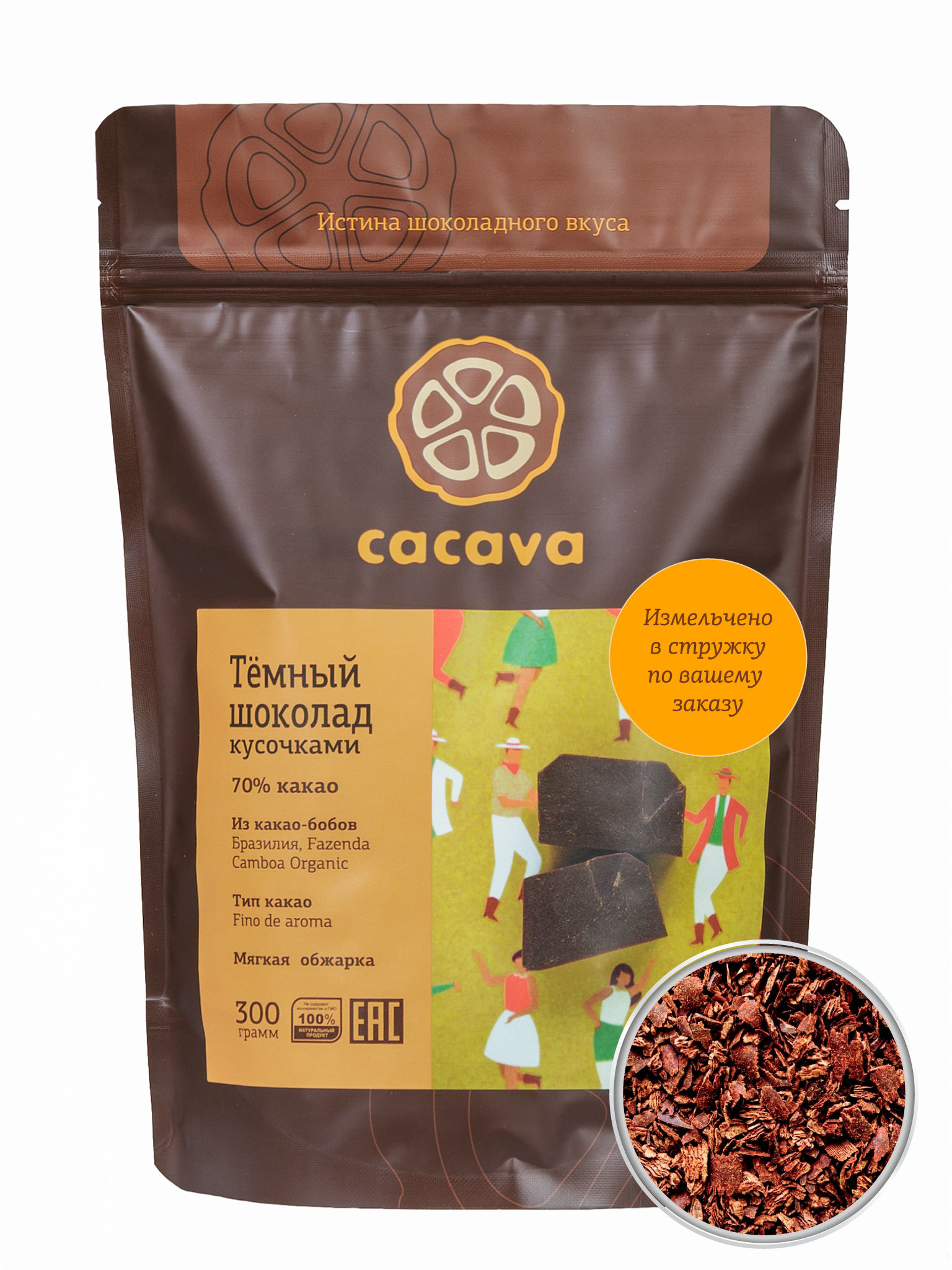 Тёмный шоколад 70 % какао в стружке (Бразилия, Fazenda Camboa), упаковка 300 грамм