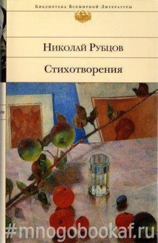 Н. Рубцов. Стихотворения