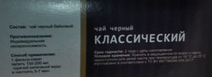 Белорусский чай черный Классический 20 пак. Белтеа - купить с доставкой на дом по Москве и всей России